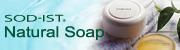 SOD-IST ナチュラルソープ 敏感肌用 美容石鹸