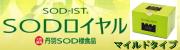 SODロイヤル(マイルド)120包入 丹羽SOD療法の基本となる抗酸化食品です。