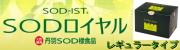 SODロイヤル(レギュラー)120包入 丹羽SOD様食品の要の抗酸化食品です