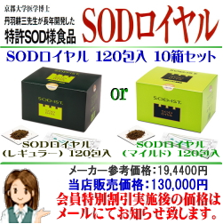SODロイヤル 120包入 10箱セット 大特価販売中!