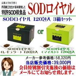 SODロイヤル 120包入 3箱セット 大特価販売中!