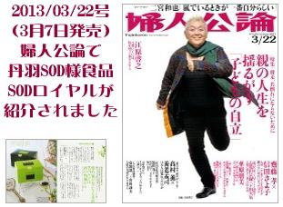 丹羽SOD様作用食品 SODロイヤルが婦人公論で紹介されました。