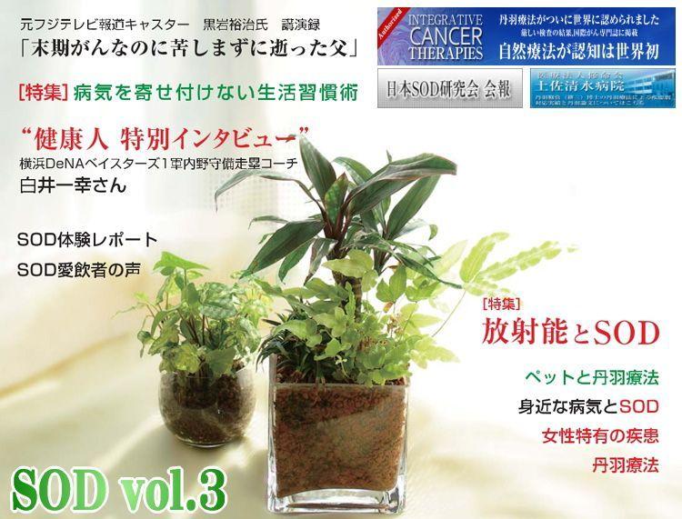 日本SOD研究会 会報を最新号までご覧頂けます。 日本SOD研究会総合冊子『SOD vol.3』も同ページにリンクがございますので、ぜひご覧下さいませ。