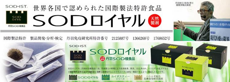 丹羽SOD様作用食品 SODロイヤルは、世界が認めた抗酸化食品です