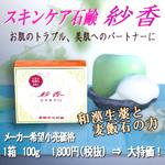 スキンケア石鹸 紗香は、お肌を正常な状態へ導く美容石鹸です。