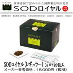 SODロイヤル(レギュラー)120包入 丹羽SOD様作用食品は、丹羽SOD療法の基本となるSOD天然製剤です。