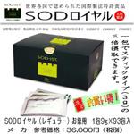 SODロイヤル(レギュラー)9g×93包入 スティックタイプを3包以上飲まれる方にオススメです♪