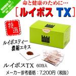 ルイボスTX は、ルイボスティーを7倍に濃縮した健康茶です