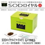 SODロイヤル(マイルド) 120包入 丹羽SOD療法の要となる丹羽SOD様作用食品は活性酸素を強力に除去します。