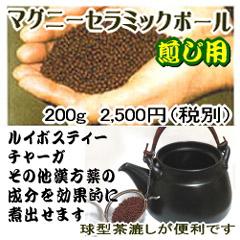 マグニーセラミックボール 煎じ用200g 有効成分を効率よく抽出します。