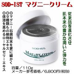 マグニークリーム アトピー性皮膚炎・尋常性乾癬の特効薬として開発された、マグニー軟膏の市販バージョンです。