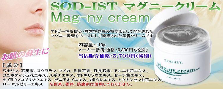 尋常性乾癬、アトピー性皮膚炎の特効薬として開発された、マグニー軟膏の市販バージョンです。