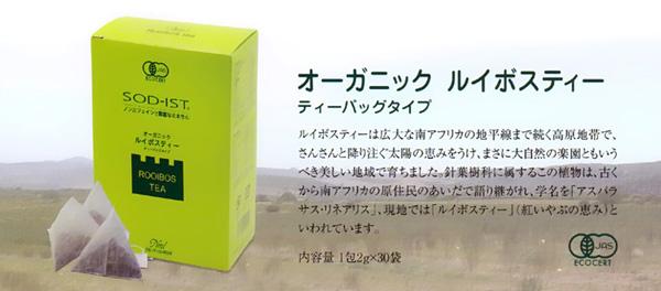 オーガニックルイボスティー 2g×30袋(ティーパックタイプ) クリックすると商品ページに移動します。