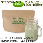 ナチュラル グリーン スムージー 180g(約18食分)