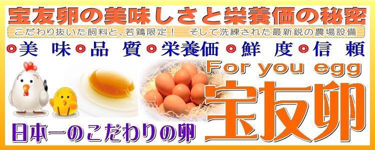 宝友卵 可愛いお子様に、栄養たっぷりな宝友卵を食べさせてあげて下さい。
