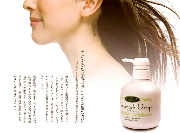 シモンズ・ドロップ・ヘアシャンプーは、ホホバオイル&高品質な天然成分が配合された、こだわりのヘアケアシャンプーです。