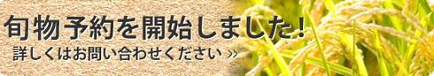 上記カレンダー内の商品は、お米以外は季節物となりますので、旬物予約を受付しております。