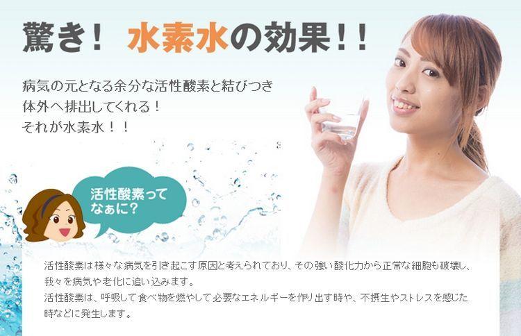 水素水って凄いんです♪スポーツ選手も多く愛飲している水素水、お勧めします。