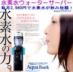 アクアバンク 水素水ウォーターサーバー 3,980円飲み放題!
