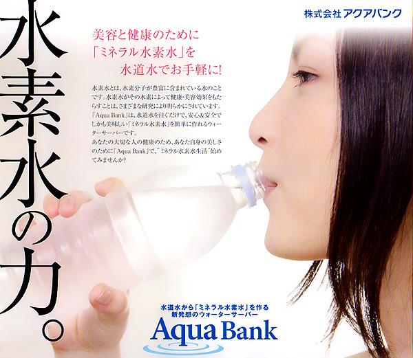 美容にも健康にも、AquaBankのミネラル水素水をぜひご検討下さい。