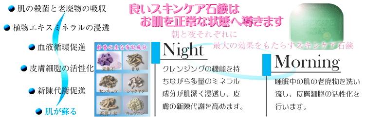スキンケア石鹸 紗香の和漢生薬エキスと麦飯石が、若々しい本来の素肌へと導きます。