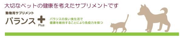 バランス+ ペット用丹羽SOD様食品