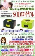 丹羽 SODロイヤル 120包入 2箱セット【送料無料・特別割引対象商品】 丹羽SOD様作用食品