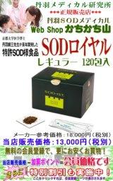 SODロイヤル(レギュラー)120包入 【送料無料・特別割引対象商品】 丹羽SOD様作用食品