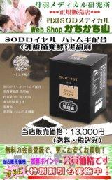 SODロイヤル【乳酸菌発酵・黒胡麻】60包入り