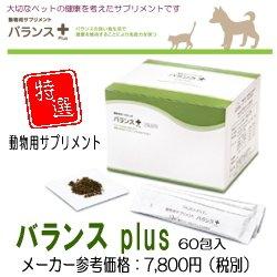 画像1: バランスplus ペット用丹羽SOD様食品