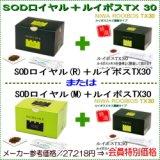 【SODロイヤル120包入+ルイボスTX30 】お得な丹羽SOD様食品セット
