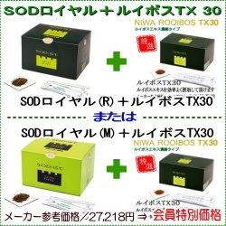 画像1: 【SODロイヤル120包入+ルイボスTX30 】お得な丹羽SOD様食品セット