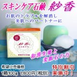 スキンケア石鹸『紗香』で生まれたての素肌へ 1個100g 1,600円-加算ポイント=会員価格