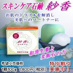 画像1: NEW! スキンケア石鹸 『紗香』 お得な10個セット 14,500円-ポイント割引-特別割引