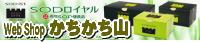 丹羽SODメディカル Web Shop かちかち山